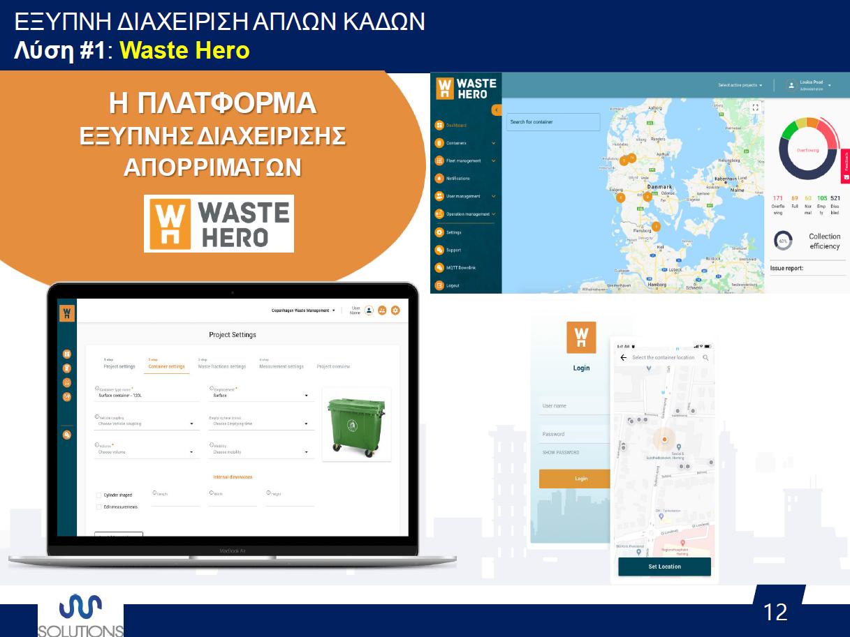 Εξυπνη-διαχειριση-απλων-καδων-waste-hero-digital-solutions