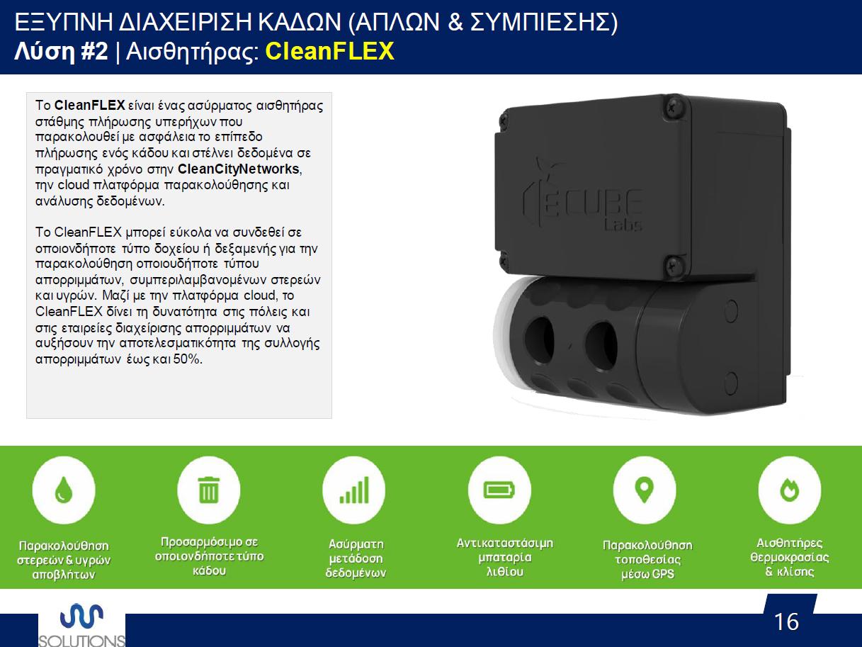 Εξυπνη-διαχειριση-απλων-και-συμπιεσης-καδων-Αισθητηρας-CleanFLEX-digital-solutions