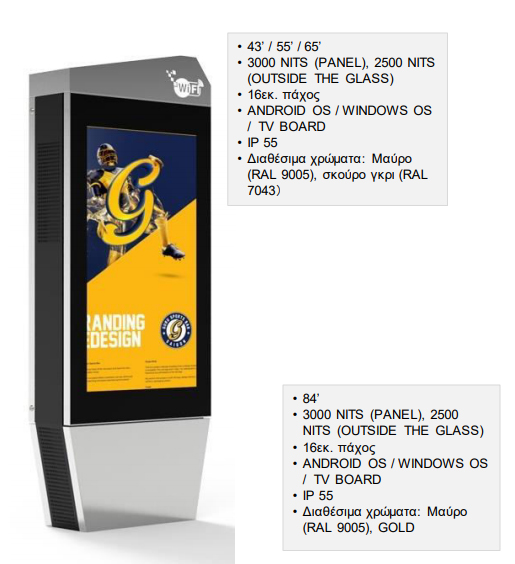 infokiosks-other-images-3